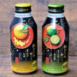 『【飲んでみた】大人の和柑橘っていうけどカクテルっぽくない?「和がさね酎ハイ」2種』の画像