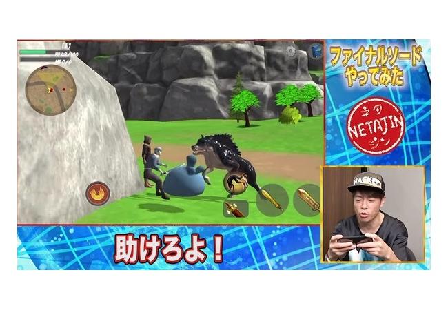 【動画】陣内智則さん、ファイナルソードをプレイ