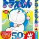 【悲報】ドラえもん、23年ぶりに新刊が発売されるも絵がキモすぎる