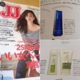 『JJ10月号~キレイなお姉さん「育てる」ヘアケア習慣ッ!』の画像