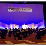 『パシフィコ横浜ノースで会議(MICE)利用はケーズクルーへ!』の画像