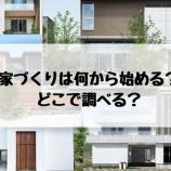 『家づくりは何から始める?どこで調べる?のが有益なのか』の画像