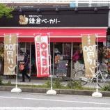 『感動の100円パン「鎌倉ベーカリー」八千代緑が丘店』の画像