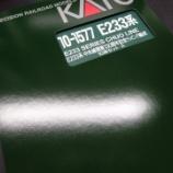 『KATO E233系 中央線開業130周年記念ラッピング』の画像