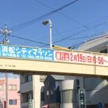 『2/19は浜松シティマラソンが開催!日曜日の交通規制に注意。シティーマラソンおもてなしマルシェも同時開催でお酒飲めるぞ!』の画像
