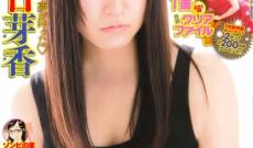 【乃木坂46】ひめたん表紙の4月26日「ヤングチャンピオン」表紙公開!