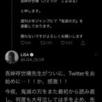 【悲報】超有名歌手Lisaさん、派手に釣られてしまうwwwwwwwwwwwwwwww