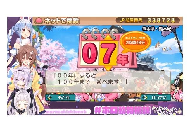 【シオン、ころね、おかゆ、ぺこら】ホロライブの桃鉄ライブ実況、6万人突破!!!