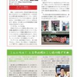 『広報人吉12月号〜 Hit-Biz通信(ターゲットを絞る!)』の画像