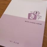 """『ほんきの""""き""""学 〜運が良くなる家造りの教科書〜』の画像"""