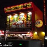 『ドンキホーテetc_(足立区・竹ノ塚)』の画像