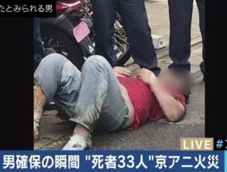 【京アニ放火殺人犯】青葉真司容疑者、問いかけに対して返事ができるまで回復し涙を流す