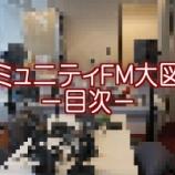 『「コミュニティFM大図鑑」目次』の画像