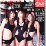 『【掲載】隔週刊誌「Sabra」(小学館)』の画像