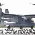 【千葉】オスプレイが木更津到着→朝日新聞「機体も整備費も高すぎると自衛隊内から疑問視する声」