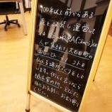 『KOE no KURA最終日のこと』の画像
