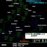 『【トラウマ】日航機墜落事故の墜落直前のボイスレコーダー』の画像