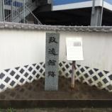 『大隈重信 致遠館跡:長崎県長崎市五島町』の画像