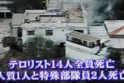 報ステのISIL擁護見てふとペルーの日本大使館事件思い出したから調べた結果www