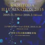 『戸田市上戸田イルミネーション点灯式は11月20日(金)開催です』の画像