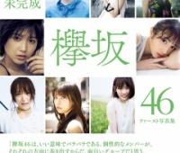 【欅坂46】1st写真集「21人の未完成」タワレコ21店舗にてパネル展開催!