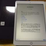 『iPad Air 2』の画像