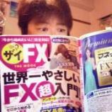 『ZaiFX!のFXムック本『世界一やさしいFX超入門』発売中~♪』の画像