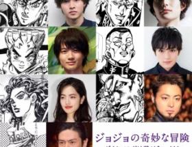 ジョジョ4部が山崎賢人主演で実写化決定!