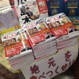 『広島グルメ本が平積み』の画像