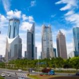 『【中国最新情報】「上海で人民元の自由兌換を試行」』の画像