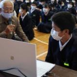 『愛媛県松山市立潮見小学校で講演』の画像