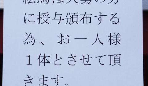 東條希の絵馬が発売!バイト先の神田明神でラブライブ!