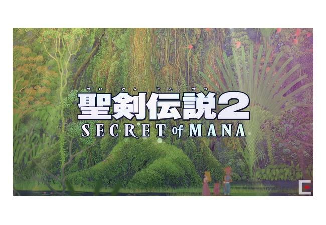 『聖剣伝説2』がPS4/Vita/steamでリメイク決定!発売日も判明
