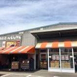 『スーパーマーケット「つかさ屋 大和町店」 食堂のメニュー』の画像