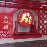 『いい加減な人たち@中国』の画像