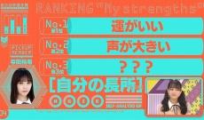 """【乃木坂工事中】与田祐希の""""ワン""""が似すぎ!!!"""