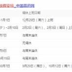 中国を翔ける/海外生活マニュアル-中国(上海)駐在生活ブログ