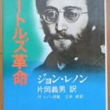 『再読・ビートルズ革命』の画像