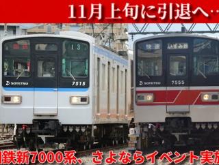 【相模鉄道】新7000系、11月上旬にも引退へ…さよならイベントも開催