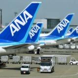 『【マジ注意】ANAとPeachの協同運航便 → 予約HPが違うだけで同じ便でも5倍以上の価格差が生じる事態にwwwwwwwww』の画像