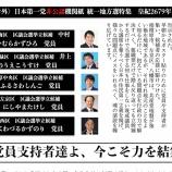『(改訂版)日本第一党機関紙[非公認]』の画像
