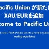 『Pacific Union(パシフィックユニオン)が、新しいCFD商品「XAUEUR」を追加』の画像