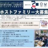 『2020年東京オリンピック・パラリンピックに向けて海外選手家族・大会関係者のホームステイ受け入れをしてくださるご家族の募集が埼玉県で始まっています。』の画像