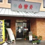 『【グルメ】今治の人気店、白楽天で焼き豚卵飯を食べてきた!』の画像