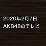 2020年2月7日のAKB48関連のテレビ