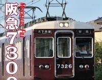 『月刊とれいん No.490 2015年10月号』の画像