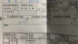 源泉徴収票が届いたぞー!!(※画像あり)