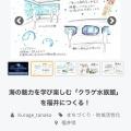 福井に私設クラゲ水族館を作る!!