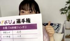 【乃木坂46】北川悠理さん、無言のグッドポーズやめw