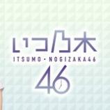 『【乃木坂46】『乃木神社からナゴヤドームまでは約50万歩だよ♡ どうする?歩いちゃう?』ワロタwwwwww』の画像